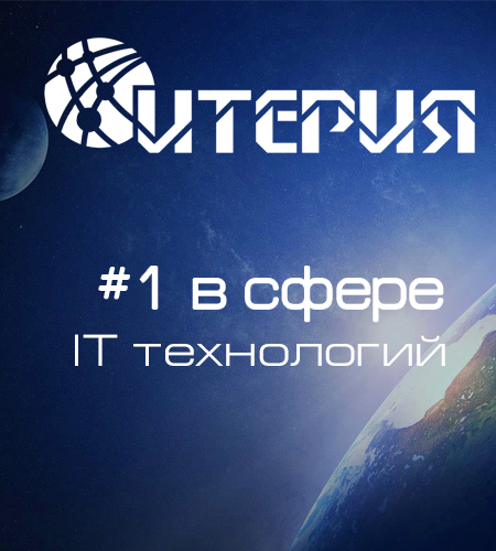 Итерия #1 в сфере IT технологий
