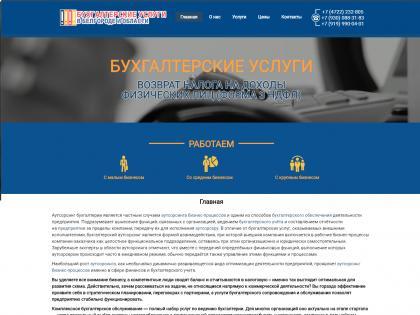 Бухгалтерские услуги - создание сайтов