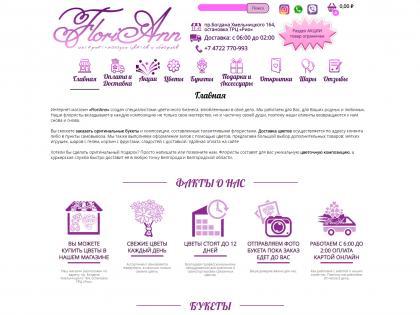 FloriAnn: интернет-магазин цветов и подарков - создание сайтов
