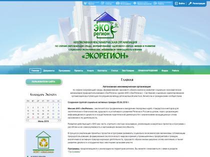 АНО ЭкоРегион - создание сайтов