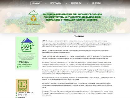АПИТ ЭкоСоюз - создание сайтов