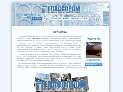 Гласспром - создание сайтов