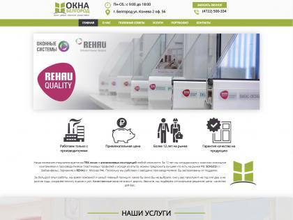 Окна 31 - создание сайтов