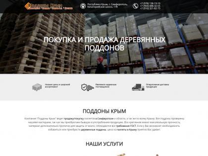 Поддоны Крым - создание сайтов