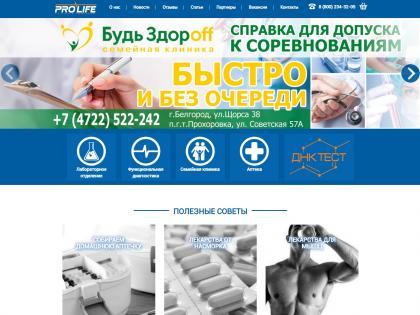 Группа компаний «PRO LIFE» - создание сайтов