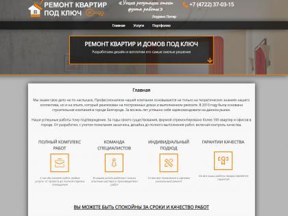 Ремонт под ключ - создание сайтов