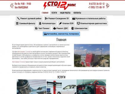 СТО 12 Вольт - создание сайтов