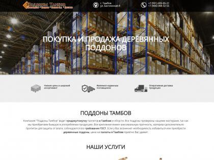 Поддоны Тамбов - создание сайтов