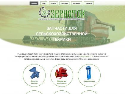 Зерноток - создание сайтов